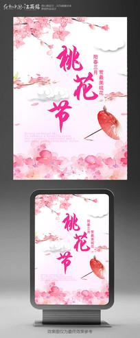 桃花节樱花节活动宣传海报