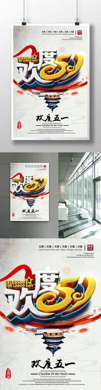 五一劳动节海报psd PSD