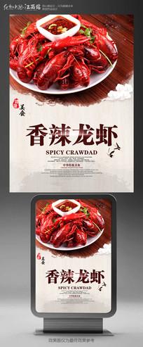 香辣龙虾促销海报