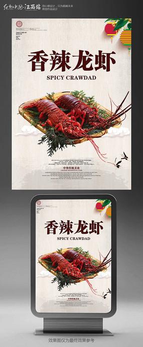 香辣龙虾宣传海报