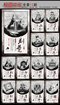 校园文化中国风展板挂图