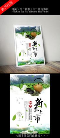 新茶上市宣传海报设计