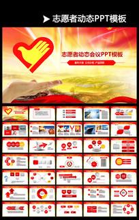 学雷锋日中国青年志愿者服务日PPT模板