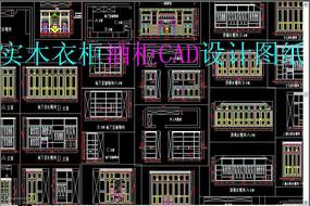 衣柜CAD