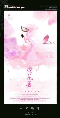 樱花节海报设计PSD