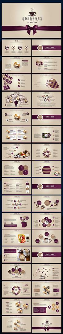 饮料咖啡产品介绍下午茶咖啡厅PPT模版