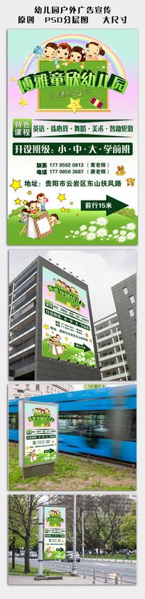 幼儿园户外宣传海报
