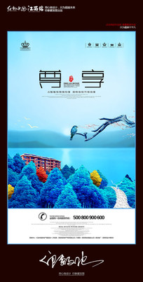 油画风景房地产宣传海报设计