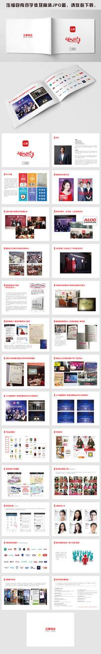 云集微店宣传画册