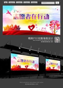 志愿者在行动公益宣传海报