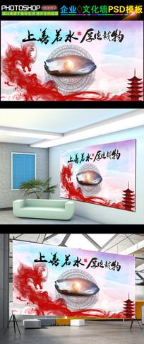 中国风水墨厚德载物企业文化墙展板
