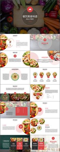中西厅餐馆美食甜点推介动态PPT模版