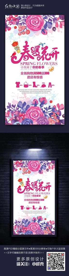 紫色高端大气春暖花开海报设计素材