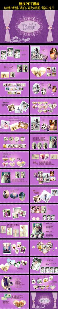 紫色浪漫欧式宽屏婚纱相册PPT
