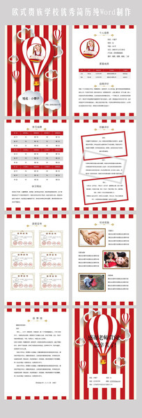 2017创意红色大气小升初简历
