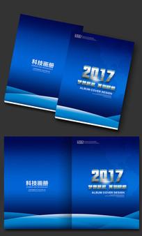 2017蓝色电子画册封面设计