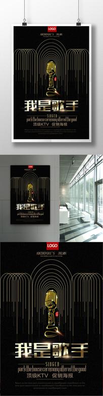 KTV促销海报设计模板