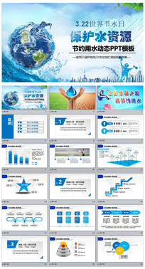 保护地球世界水日主题班会PPT