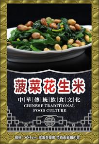菠菜花生米海报