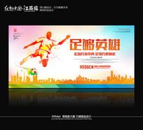 炫彩足球海报设计