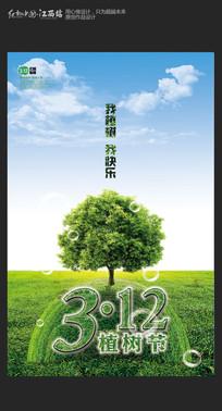 创意312植树节公益海报