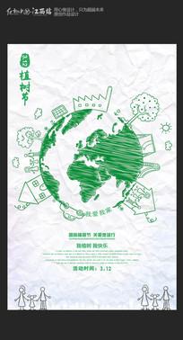 创意312植树节海报