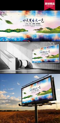 创意水彩水天一色房地产海报