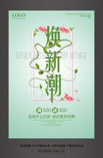 春季焕新潮新品上市促销活动宣传海报