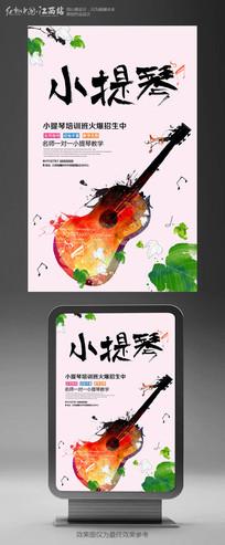 大气小提琴招生海报