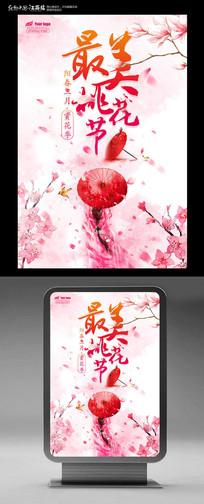 粉色水彩手绘桃花节海报