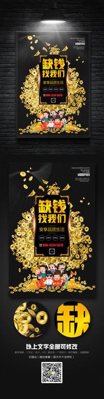 高档创意贷款宣传海报