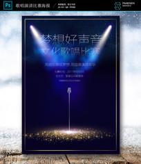歌唱演讲比赛海报设计
