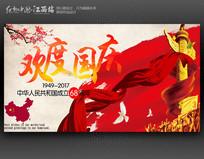 欢度国庆节68周年庆活动海报