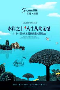 湖景房地产海报广告