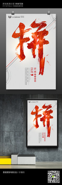 简约现代企业文化拼搏系列海报