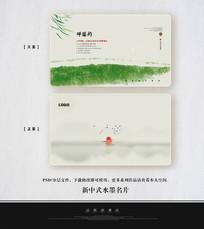 简约中式名片