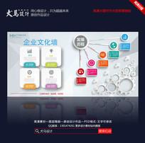 科技创意企业文化墙模版