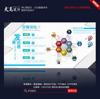 科技公司企业文化宣传展板