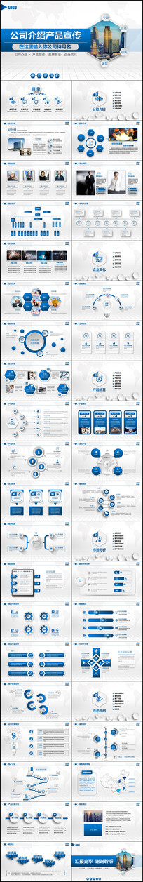 蓝色公司简介企业宣传公司推广PPT模板下载