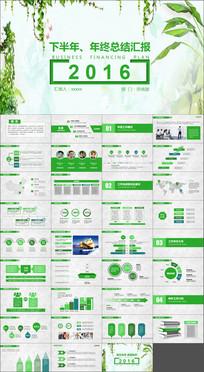 绿色小清新年终总结工作汇报PPT模板