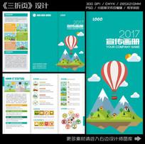 旅行社宣传单三折页设计模板