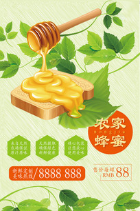 农家有机蜂蜜宣传海报