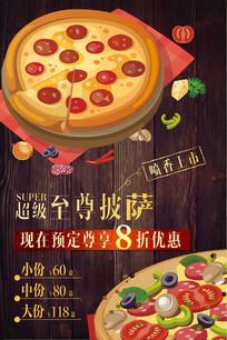 披萨美食宣传海报