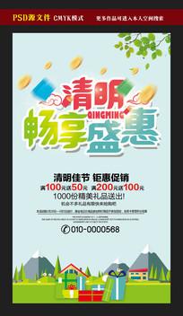 清明节畅享盛惠活动海报设计