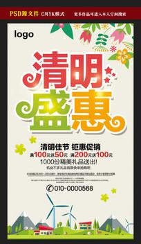 清明盛惠促销海报模板