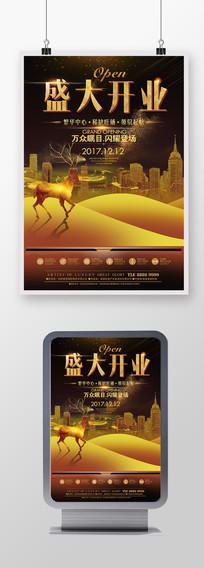 商业房地产盛大开业广告海报设计