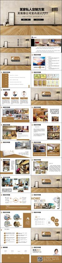 室内设计作品展示家装风格参考ppt模板