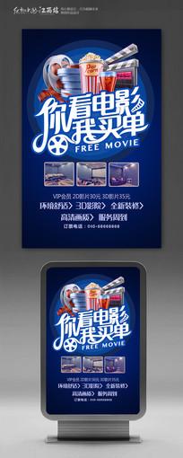 时尚大气电影宣传海报