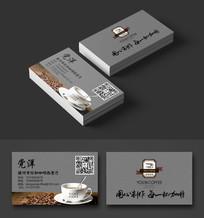 时尚简约咖啡名片设计模板 PSD