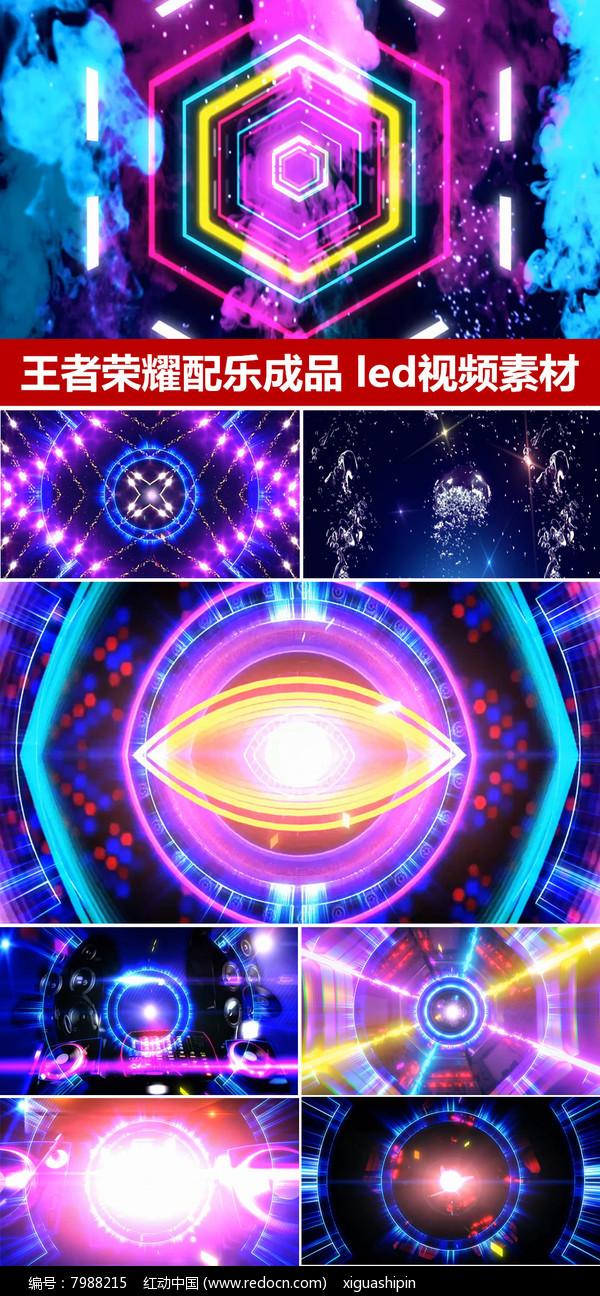 者荣耀配乐成品动感舞台视频舞蹈背景mp4素材下载 编号7988215